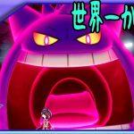 #17【ポケモン剣盾】折り返し地点のオニオン戦!ゲンガーは世界一可愛い。[ゲーム実況by★むーんの実況チャンネル彡]