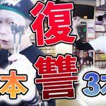 【ダーツ】大和久さん!2本 VS 3本リベンジ!やってみた結果…【MOYA/モヤ】[ゲーム実況byMOYA GamesTV]