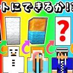 #32【マインクラフト】スキンを2ブロックで再現できるかッ!?w【あかがみんクラフトclassic】[ゲーム実況by赤髪のとも]