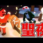 【4人】サンタになって子供たちにプレゼントを届ける【Human: Fall Flat】[ゲーム実況byレトルト]