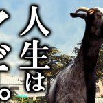 【伝説のクソゲー】5年ぶりくらいにヤギと戯れる【Goat Simulator】[ゲーム実況by癒しのあいろん雑学ゲーム実況]