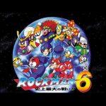 【昔懐かし】ロックマン6:クラシックコレクション【#6】[ゲーム実況byMomotaro・m・channel]
