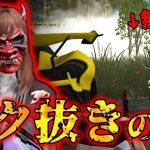 【荒野行動】東京の鬼。ついにモク抜きの鬼になる。。。[ゲーム実況byY 黒騎士]
