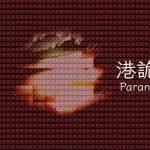 心霊スポットから生配信する風のゲームがマジで怖い(#04)【港詭實錄 ParanormalHK】[ゲーム実況by ベル]