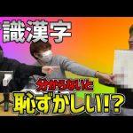 常識漢字テスト!!恥ずかしい答えは誰だ!?[ゲーム実況byあしあと]