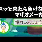 【兄弟愛】クスっと来たら負けなマリオメーカー[ゲーム実況byシンのたわむれチャンネル]