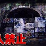 【閲覧注意】ガチで行ってはいけない心霊スポットへ・・・(ホラゲー実況プレイ:Inunaki Tunnel 犬鳴トンネル)[ゲーム実況byいつおのゲーム実況.ch]