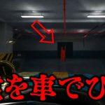 車を使った除霊法の紹介!まず霊を車ではねます。(#終)【港詭實錄 ParanormalHK】[ゲーム実況byBelle]