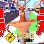 【バカゲー】鹿になって街を破壊しまくるゲームが無茶苦茶すぎる【ごく普通の鹿のゲーム DEEEER Simulator】[ゲーム実況byわら実況ちゃんねるだべ]