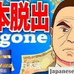【バカゲー】カルロス・ゴーンになって日本から脱出するゲームwww【Ghone is gone】[ゲーム実況byわら実況ちゃんねるだべ]