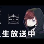 【ネタバレ禁止】伝説のホラーゲーム、コープスパーティー Book of Shadows[ゲーム実況byBelle]