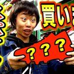 【新作スパイク!?】あのトップモデルを購入しました!【バーに当てた数×1000円】[ゲーム実況byAのゲームチャンネル!]