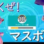 【ダブルバトル】いざ、マスターボール級へ!【ポケモン剣盾】[ゲーム実況byケイゼット]