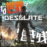 奇妙な世界でサバイバル!! – DESOLATE – #1[ゲーム実況byわにくん]