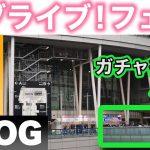 ENG SUB)【Vlog】とあるオタクの休日//ラブライブ!フェス物販➡ラブライブ!フェスDAY2[ゲーム実況byGM Channel]