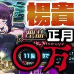 【FGO】楊貴妃ピックアップで正月から〇万円課金したんだが(前編)「Fate / Grand Order」[ゲーム実況by ベル]