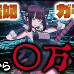【FGO】楊貴妃ピックアップで正月から〇万円課金した結果……(後編)「Fate / Grand Order」[ゲーム実況byBelle]