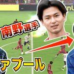 【FIFA20】リヴァプールFC!南野拓実選手が劇的ゴール!!![ゲーム実況byAのゲームチャンネル!]