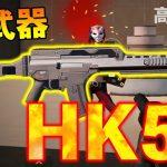 【荒野行動】新武器「HK50」ついに登場!!!さっそく東京で使って無双してきた![ゲーム実況byY 黒騎士]