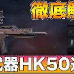 【荒野行動】新武器『HK50』が追加!SACRより反動が無い神武器かもしないw[ゲーム実況byテンションMAX十六夜]