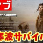 【Steam】大寒波サバイバル『Frostpunk』のDLC「The Last Autumn」[ゲーム実況byKiDDのゲーム実況プレイ]