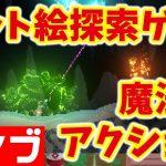 【Steam】魔法アクションローグライト『Noita』[ゲーム実況byKiDDのゲーム実況プレイ]