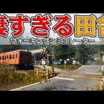 Twitterで話題の『美しすぎる日本の田舎』を自由に歩けるゲーム[ゲーム実況byレトルト]