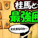 逃げるは恥だが役に立つ!【居飛車 vs 三間飛車】[ゲーム実況by将棋実況チャンネル【クロノ】]