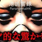 この驚かせ方は天才すぎるwwwww(#06)【港詭實錄 ParanormalHK】[ゲーム実況byBelle]