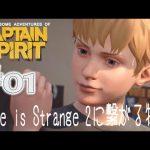 #01【The Awesome Adventures of Captain Spirit】Life is Strange 2に繋がる物語【PS4 体験版】[ゲーム実況byみぃちゃんのゲーム実況ちゃんねる。]