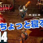 #14【RPG】弟者,兄者,おついちの「Divinity :Original Sin 2」【2BRO.】[ゲーム実況by兄者弟者]