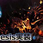 #1【ARK:Gen】ARK:Genesis(ジェネシス)!ついに実装🤣いくぜっ【PC版公式PVE:ARK Survival Evolved】[ゲーム実況by月冬]
