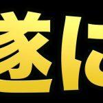 【プロスピ2019】遂にキタか!?球団史上最高成績を残す瞬間!【プロ野球スピリッツ2019 ペナント実況 読売巨人軍編#89】【AKI GAME TV】[ゲーム実況byAKI]