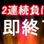 【スプラトゥーン2】2連続負けたら即終了【ガチマッチ】[ゲーム実況byゲーム実況やんし]