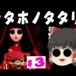 ウタホノタタリ完全版 その3 異様なビデオの怪 ゆっくり実況[ゲーム実況by夜食コンビニのゆっくり実況]