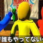 【4人実況】日本で誰もプレイしてない謎のパーティーゲーム[ゲーム実況byキヨ。]