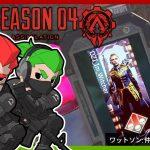 #4【FPS】弟者,おついちの「Apex Legends シーズン4」【2BRO.】[ゲーム実況by兄者弟者]
