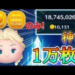 雪エル 5→4コインアップのみで1万枚達成!【スキル6】[ゲーム実況byツムch akn.]