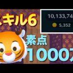 ラジャー スキル6 1400万[ゲーム実況byツムch akn.]