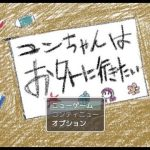 【単発実況】ユンちゃんはお外に行きたいを実況プレイ[ゲーム実況by悠祐ゆっけ]