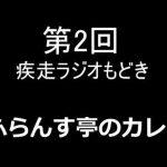 第2回 疾走ラジオもどき「ふらんす亭のカレー」[ゲーム実況byシンのたわむれチャンネル]