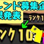 【パズドラ】フレンド募集企画結果発表!!!!! この1週間でランクが・・・!?[ゲーム実況byダチョー]