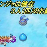 【スラもり3 大海賊としっぽ団】#19 ニンジャは健在 3匹のお願い事 kazuboのゲーム実況[ゲーム実況bykazubo ゲーム攻略チャンネル]