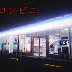 霊のいるコンビニで深夜にバイトをする『夜勤事件』というホラーゲームが怖い(絶叫あり)[ゲーム実況byオダケンGames]