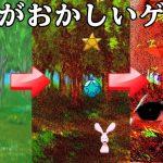 どんどん怖くなっていく『 うさぎさんのゲーム 』[ゲーム実況byキヨ。]