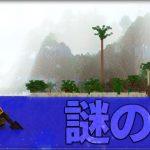 【マイクラ】突然、謎の島でサバイバル!?(配布マップ実況/いつお)[ゲーム実況byいつおのゲーム実況.ch]