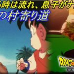 ドラゴンボールZカカロット#61界王神のサブストーリー あれから時は経つ ナムの村に寄り道 kazuboのゲーム実況[ゲーム実況bykazubo ゲーム攻略チャンネル]