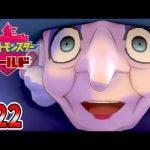 ババアァァァァアアアアアアwwww【ポケモン剣盾】Part22[ゲーム実況by茸]