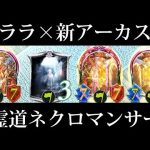 【シャドバ】アーカスを増殖させて盤面を制圧せよ!新アーカス霊道進化ネクロマンサー【シャドウバース/Shadowverse】[ゲーム実況byあぽろ.G]