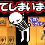 これはダメ!!!!相手の方、すいませんでした(_ _;)【居飛車 vs 三間飛車】[ゲーム実況by将棋実況チャンネル【クロノ】]